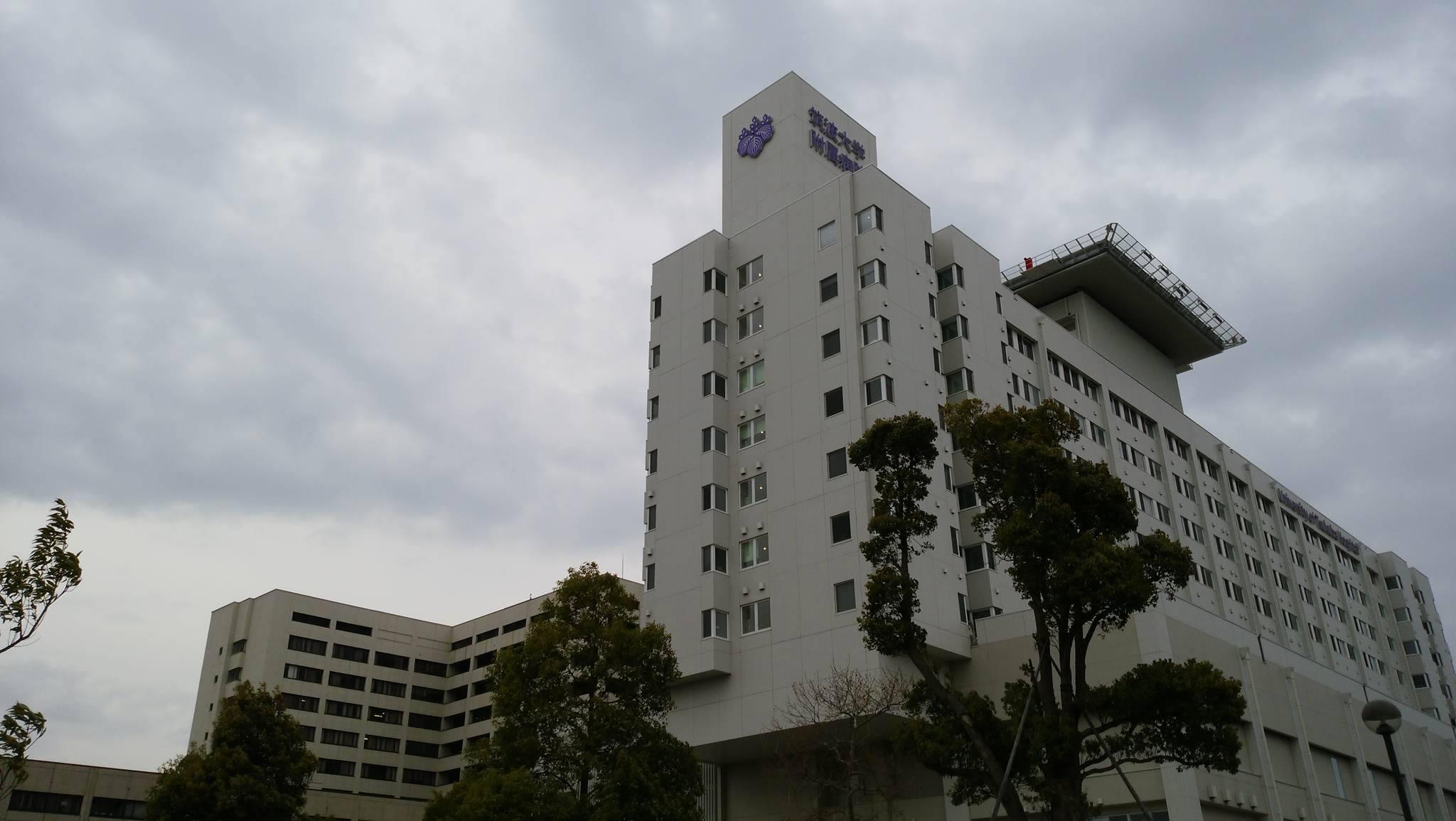 筑波大学病院2